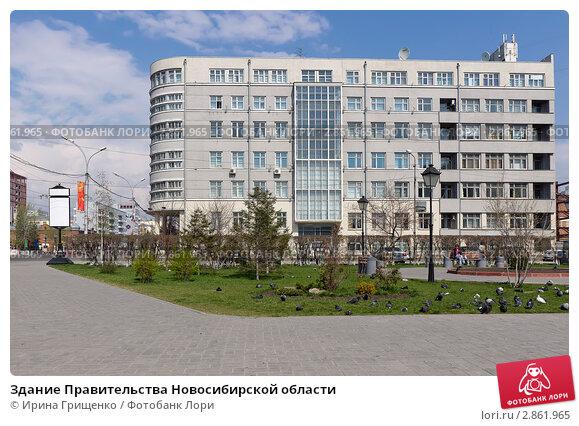 Купить «Здание Правительства Новосибирской области», эксклюзивное фото № 2861965, снято 1 мая 2011 г. (c) Ирина Грищенко / Фотобанк Лори