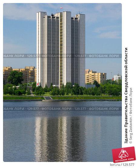 Здание Правительства Свердловской области, фото № 129577, снято 3 июня 2005 г. (c) Serg Zastavkin / Фотобанк Лори