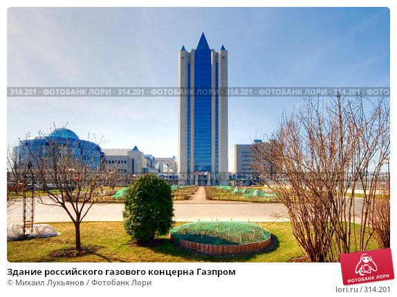 Здание российского газового концерна Газпром, фото № 314201, снято 2 апреля 2007 г. (c) Михаил Лукьянов / Фотобанк Лори