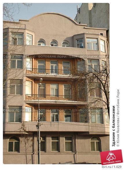 Здание с балконами, фото № 1029, снято 1 марта 2006 г. (c) Юлия Яковлева / Фотобанк Лори