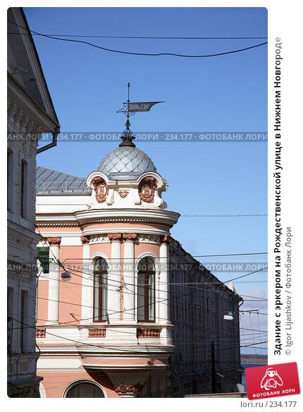 Здание с эркером на Рождественской улице в Нижнем Новгороде, фото № 234177, снято 24 марта 2008 г. (c) Igor Lijashkov / Фотобанк Лори