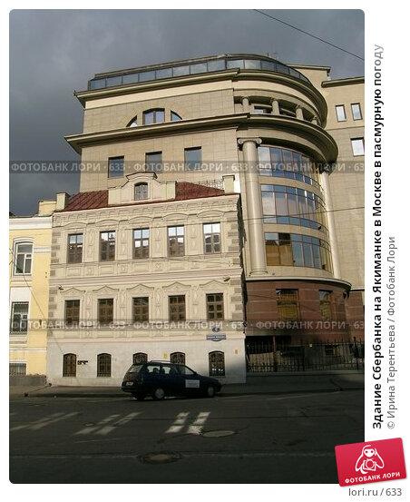 Здание Сбербанка на Якиманке в Москве в пасмурную погоду, эксклюзивное фото № 633, снято 17 апреля 2004 г. (c) Ирина Терентьева / Фотобанк Лори