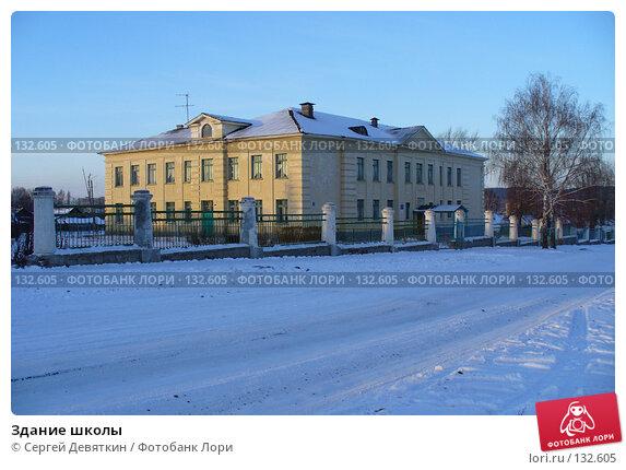 Купить «Здание школы», фото № 132605, снято 25 ноября 2007 г. (c) Сергей Девяткин / Фотобанк Лори