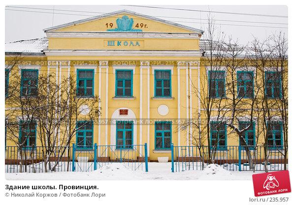 Купить «Здание школы. Провинция.», фото № 235957, снято 13 февраля 2008 г. (c) Николай Коржов / Фотобанк Лори