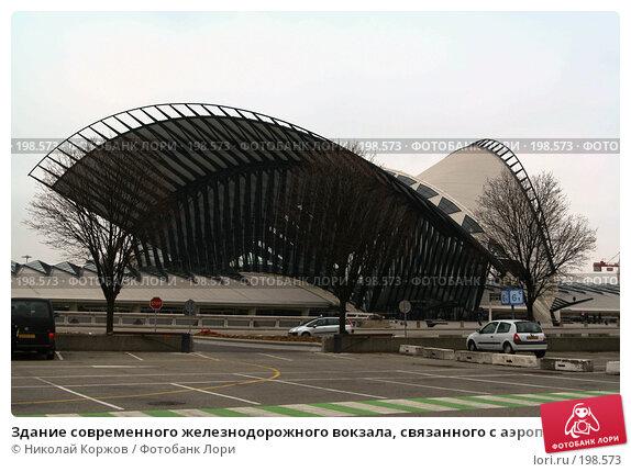 Здание современного железнодорожного вокзала, связанного с аэропортом «Лион Сент-Экзюпери», фото № 198573, снято 26 января 2008 г. (c) Николай Коржов / Фотобанк Лори