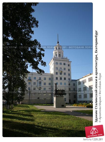 Здание Сталинской эпохи в архитектуре, Екатеринбург, фото № 220281, снято 14 сентября 2007 г. (c) Архипова Мария / Фотобанк Лори