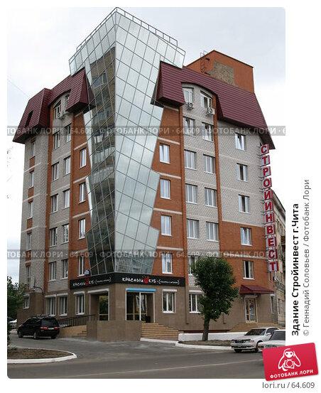 Купить «Здание Стройинвест г.Чита», фото № 64609, снято 10 июля 2007 г. (c) Геннадий Соловьев / Фотобанк Лори