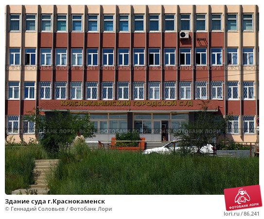 Здание суда г.Краснокаменск, фото № 86241, снято 23 марта 2017 г. (c) Геннадий Соловьев / Фотобанк Лори