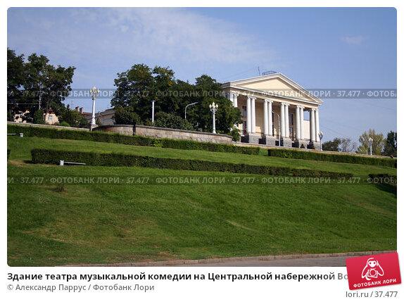 Здание театра музыкальной комедии на Центральной набережной Волгограда, фото № 37477, снято 20 августа 2006 г. (c) Александр Паррус / Фотобанк Лори