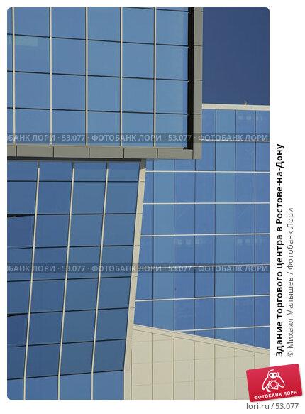 Здание торгового центра в Ростове-на-Дону, фото № 53077, снято 31 августа 2006 г. (c) Михаил Малышев / Фотобанк Лори