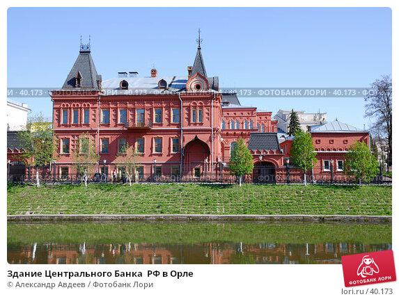 Здание Центрального Банка  РФ в Орле, фото № 40173, снято 6 мая 2007 г. (c) Александр Авдеев / Фотобанк Лори