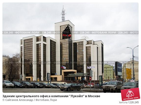 """Здание центрального офиса компании """"Лукойл"""" в Москве, эксклюзивное фото № 228245, снято 20 марта 2008 г. (c) Сайганов Александр / Фотобанк Лори"""