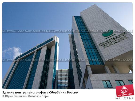 Здание центрального офиса Сбербанка России, фото № 27749, снято 25 марта 2007 г. (c) Юрий Синицын / Фотобанк Лори