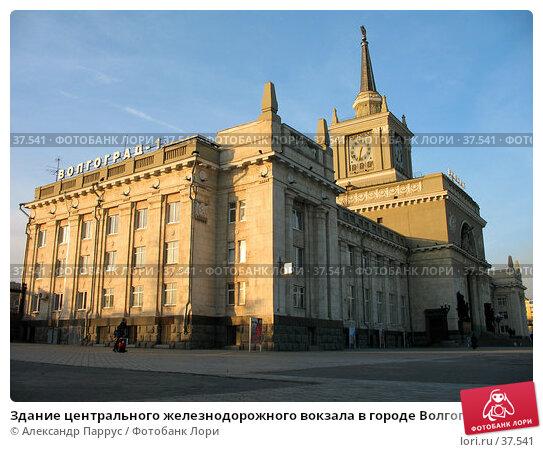 Здание центрального железнодорожного вокзала в городе Волгограде на фоне голубого неба, фото № 37541, снято 26 марта 2006 г. (c) Александр Паррус / Фотобанк Лори