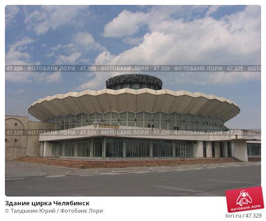 Здание цирка Челябинск, фото № 47329, снято 19 мая 2007 г. (c) Талдыкин Юрий / Фотобанк Лори