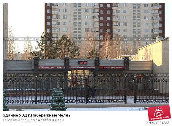 Здание УВД г.Набережные Челны, фото № 144365, снято 10 декабря 2007 г. (c) Алексей Баринов / Фотобанк Лори