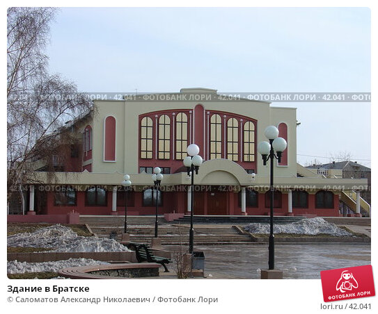 Купить «Здание в Братске», фото № 42041, снято 14 апреля 2004 г. (c) Саломатов Александр Николаевич / Фотобанк Лори