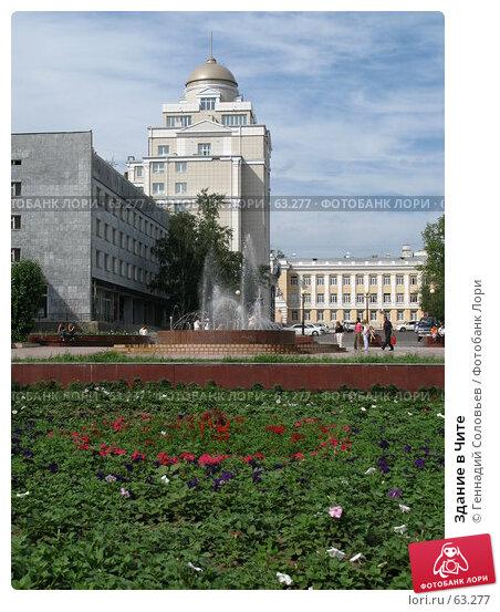 Здание в Чите, фото № 63277, снято 8 июля 2007 г. (c) Геннадий Соловьев / Фотобанк Лори