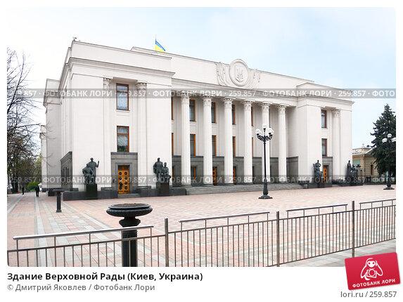 Купить «Здание Верховной Рады (Киев, Украина)», фото № 259857, снято 12 апреля 2008 г. (c) Дмитрий Яковлев / Фотобанк Лори