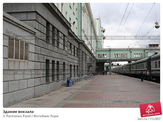 Здание вокзала, фото № 113857, снято 16 августа 2007 г. (c) Parmenov Pavel / Фотобанк Лори