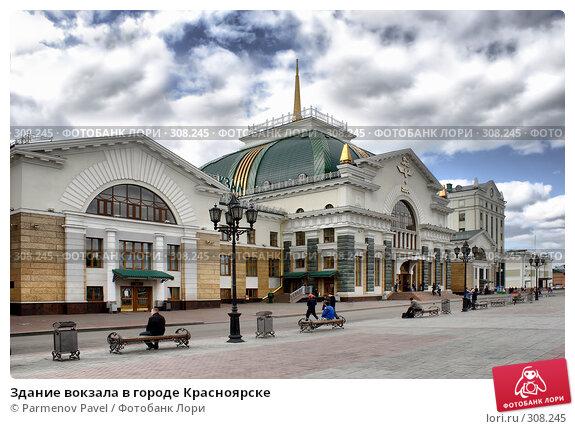 Здание вокзала в городе Красноярске, фото № 308245, снято 22 мая 2008 г. (c) Parmenov Pavel / Фотобанк Лори