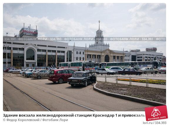 Здание вокзала железнодорожной станции Краснодар 1 и привокзальная площадь, фото № 334393, снято 25 июня 2008 г. (c) Федор Королевский / Фотобанк Лори