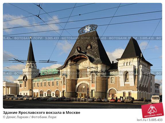 Купить «Здание Ярославского вокзала в Москве», фото № 3005433, снято 20 ноября 2011 г. (c) Денис Ларкин / Фотобанк Лори