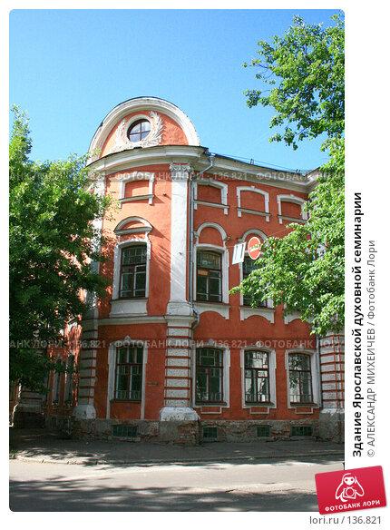 Здание Ярославской духовной семинарии, фото № 136821, снято 16 июня 2007 г. (c) АЛЕКСАНДР МИХЕИЧЕВ / Фотобанк Лори