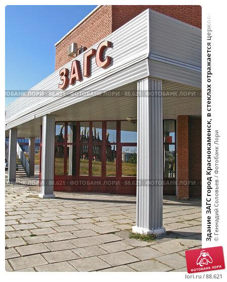 Здание ЗАГС город Краснокаменск, в стеклах отражается церковь, фото № 88621, снято 24 сентября 2007 г. (c) Геннадий Соловьев / Фотобанк Лори