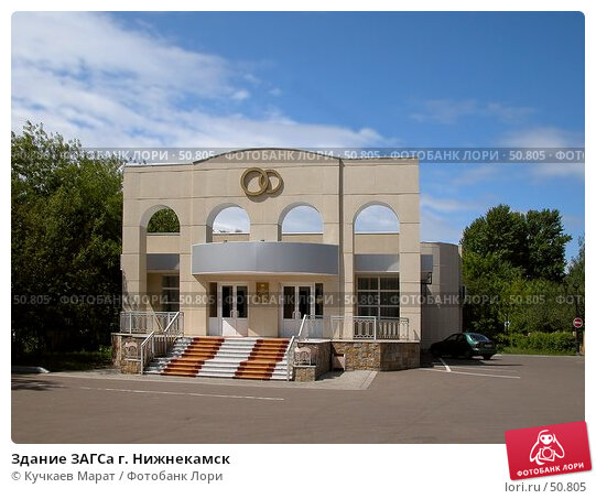Здание ЗАГСа г. Нижнекамск, фото № 50805, снято 4 июня 2007 г. (c) Кучкаев Марат / Фотобанк Лори
