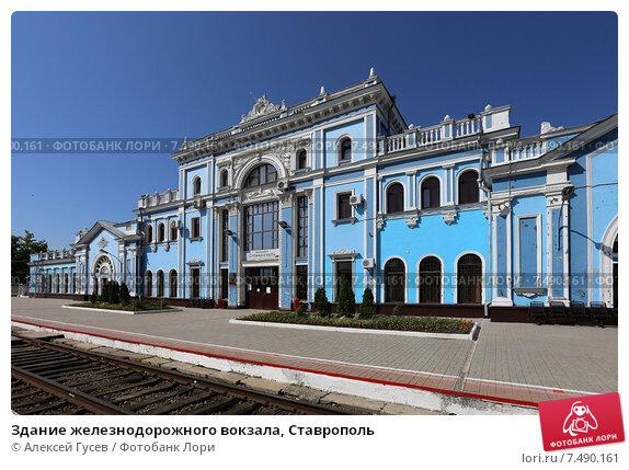 Здание железнодорожного вокзала, Ставрополь (2015 год). Стоковое фото, фотограф Алексей Гусев / Фотобанк Лори