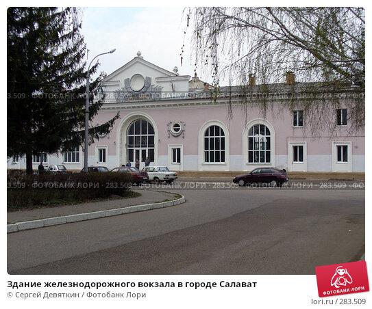 Здание железнодорожного вокзала в городе Салават, фото № 283509, снято 13 апреля 2008 г. (c) Сергей Девяткин / Фотобанк Лори
