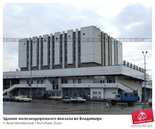 Здание железнодорожного вокзала во Владимире, фото № 87321, снято 23 сентября 2007 г. (c) Яков Филимонов / Фотобанк Лори