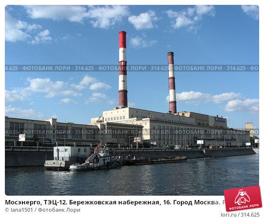 Здания  на набережной Москвы-реки, эксклюзивное фото № 314625, снято 27 апреля 2008 г. (c) lana1501 / Фотобанк Лори