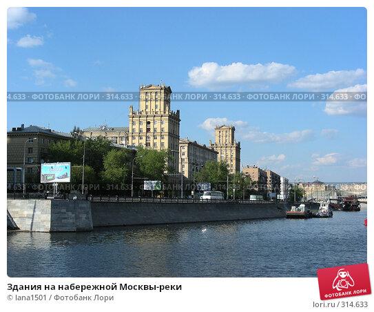 Купить «Здания на набережной Москвы-реки», эксклюзивное фото № 314633, снято 27 апреля 2008 г. (c) lana1501 / Фотобанк Лори