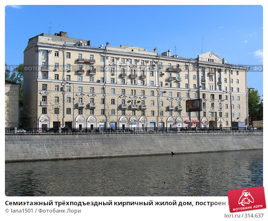 Здания  на набережной Москвы-реки, эксклюзивное фото № 314637, снято 27 апреля 2008 г. (c) lana1501 / Фотобанк Лори