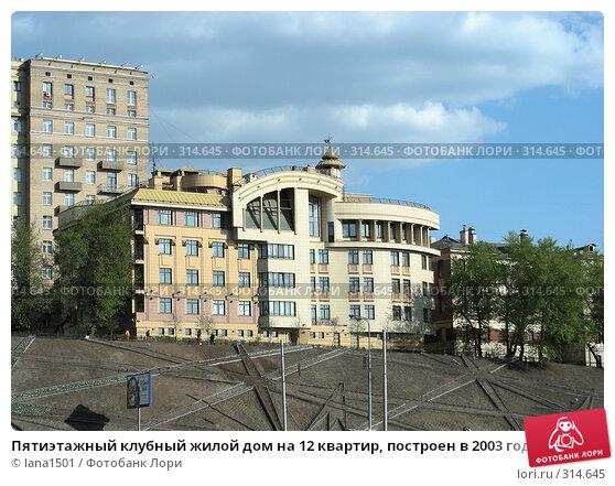Здания  на набережной Москвы-реки, эксклюзивное фото № 314645, снято 27 апреля 2008 г. (c) lana1501 / Фотобанк Лори