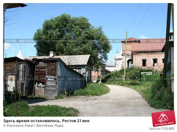 Здесь время остановилось. Ростов 21 век, фото № 115005, снято 19 июля 2007 г. (c) Parmenov Pavel / Фотобанк Лори
