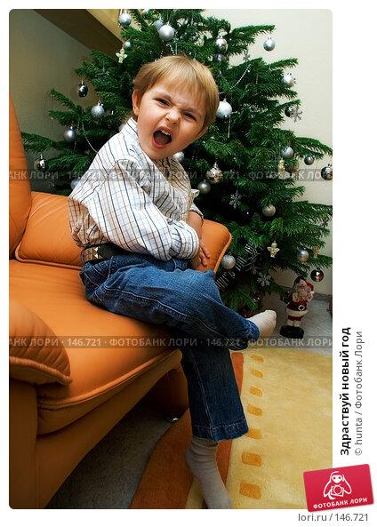 Купить «Здраствуй новый год», фото № 146721, снято 25 декабря 2006 г. (c) hunta / Фотобанк Лори