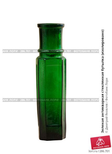 Зеленая антикварная стеклянная бутылка (изолировано), фото № 286701, снято 15 апреля 2008 г. (c) Дмитрий Яковлев / Фотобанк Лори