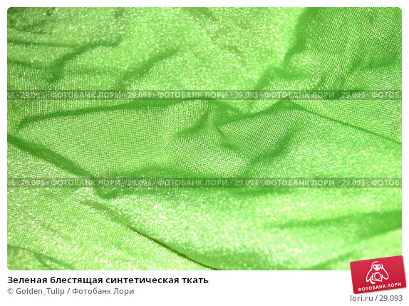 Зеленая блестящая синтетическая ткать, фото № 29093, снято 31 марта 2007 г. (c) Golden_Tulip / Фотобанк Лори