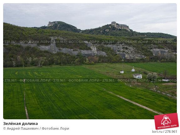 Зелёная долина, фото № 278961, снято 2 мая 2007 г. (c) Андрей Пашкевич / Фотобанк Лори