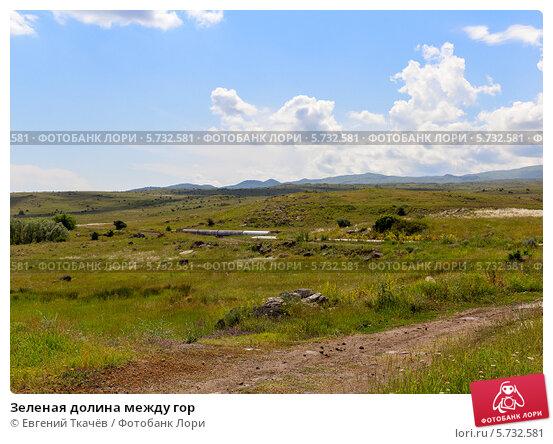 Купить «Зеленая долина между гор», фото № 5732581, снято 4 июля 2013 г. (c) Евгений Ткачёв / Фотобанк Лори