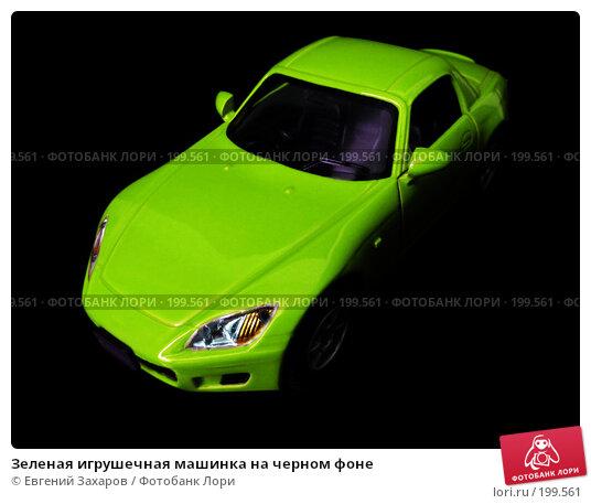 Зеленая игрушечная машинка на черном фоне, эксклюзивное фото № 199561, снято 11 февраля 2008 г. (c) Евгений Захаров / Фотобанк Лори
