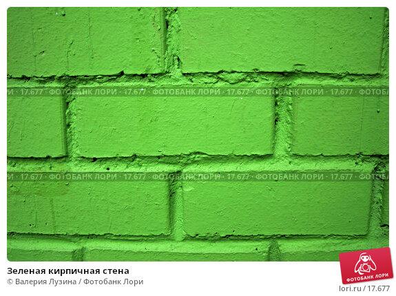 Зеленая кирпичная стена, фото № 17677, снято 20 сентября 2006 г. (c) Валерия Потапова / Фотобанк Лори