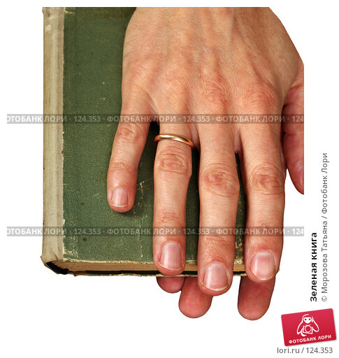 Купить «Зеленая книга», фото № 124353, снято 20 ноября 2007 г. (c) Морозова Татьяна / Фотобанк Лори