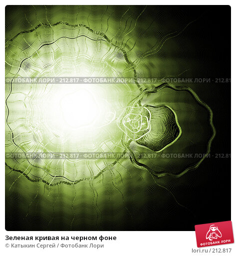 Зеленая кривая на черном фоне, фото № 212817, снято 28 марта 2017 г. (c) Катыкин Сергей / Фотобанк Лори
