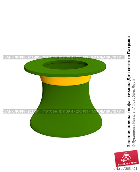 Зеленая шляпа эльфа - символ Дня святого Патрика, иллюстрация № 203401 (c) Лукиянова Наталья / Фотобанк Лори