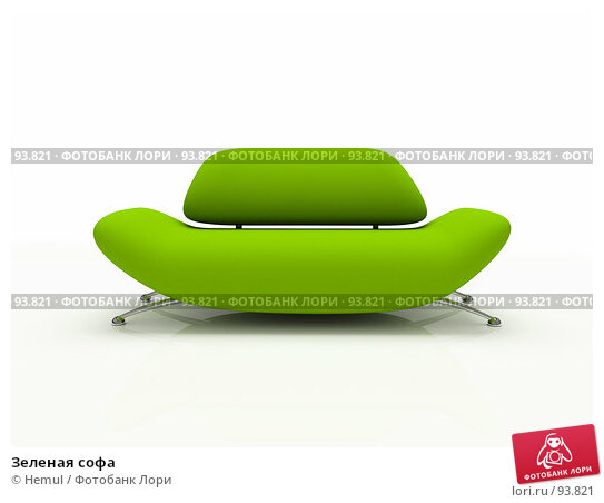 Зеленая софа, иллюстрация № 93821 (c) Hemul / Фотобанк Лори