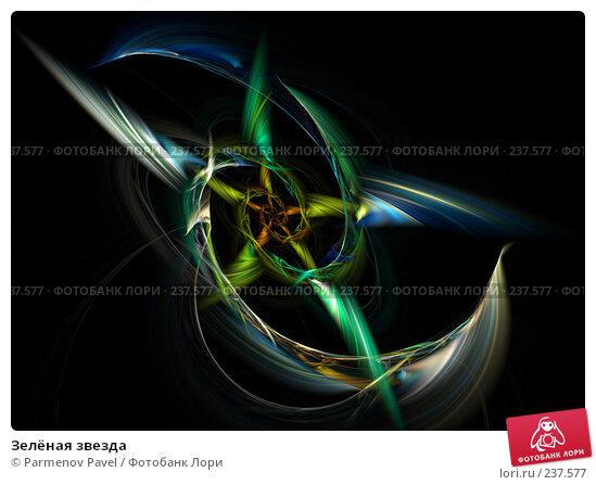 Зелёная звезда, иллюстрация № 237577 (c) Parmenov Pavel / Фотобанк Лори